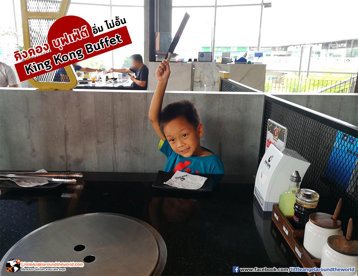 น้องข้าวกล่อง กูรูอาหารเด็ก มาลองเองเลย : ร้าน คิงคอง บุฟเฟ่ต์ (King Kong Buffet) สาขาทาวน์ อิน ทาวน์