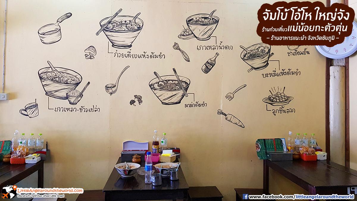 สารพัดเมนู ถูกวาดลงข้างฝา ให้ชวนกินและน่ารัก ที่ ร้านก๋วยเตี๋ยวแม่น้อยกะตัวตุ่น ร้านอาหารแนะนำ จังหวัดชัยภูมิ