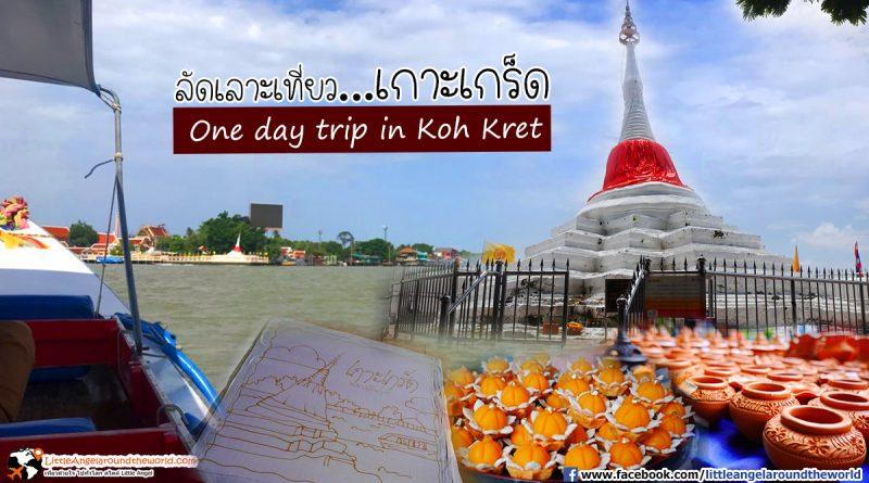 เที่ยวเกาะเกร็ด (One day trip in Koh Kret)