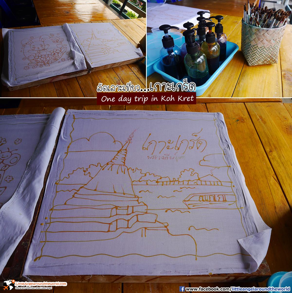 อยากทำผ้าบาติก ก็มีให้ได้ลองทำ : เที่ยวเกาะเกร็ด (One day trip in Koh Kret)