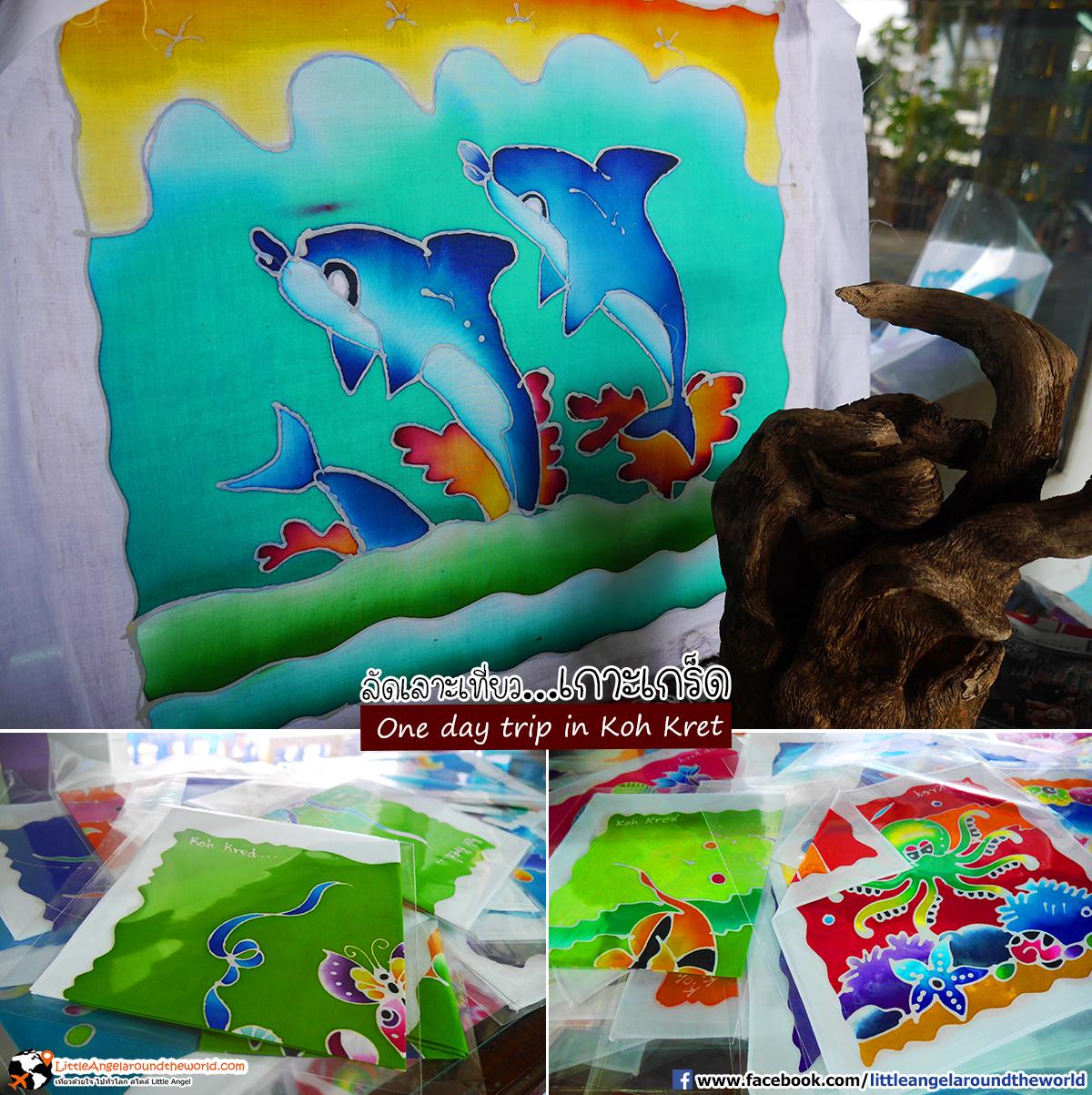ผ้าบาติกที่นำมาทำเป็นผ้าเช็ดหน้า สีสันสดใส : เที่ยวเกาะเกร็ด (One day trip in Koh Kret)