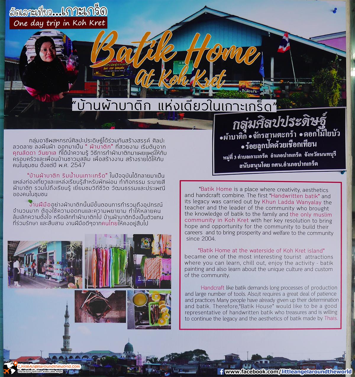 บ้านผ้าบาติก : เที่ยวเกาะเกร็ด (One day trip in Koh Kret)