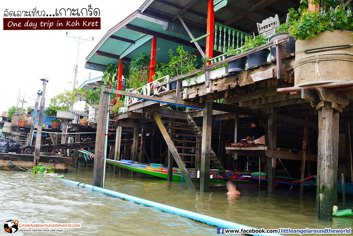 วิถีคนริมแม่น้ำ ใช้นำเป็นเส้นทางการเดินทาง และยังมีชาวบ้านอาบน้ำในแม่น้ำให้เห็นถึงวิถีคนริมน้ำ : เที่ยวเกาะเกร็ด (One day trip in Koh Kret)