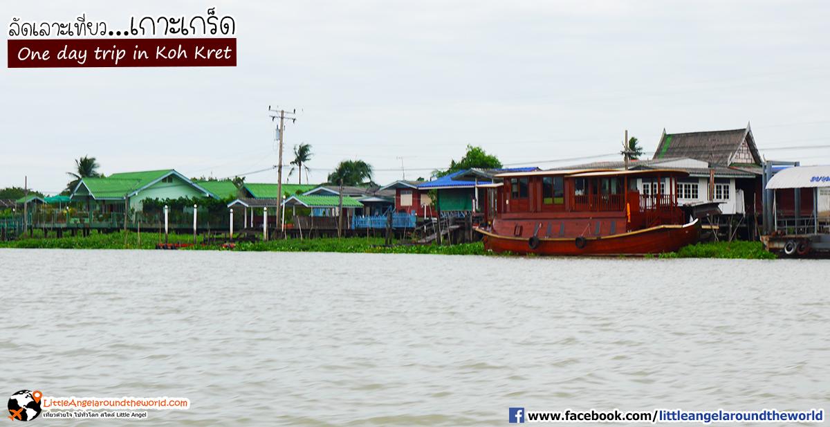 เรือไม้ลำใหญ่ ลอยให้ได้ชมความสวยงาม : เที่ยวเกาะเกร็ด (One day trip in Koh Kret)