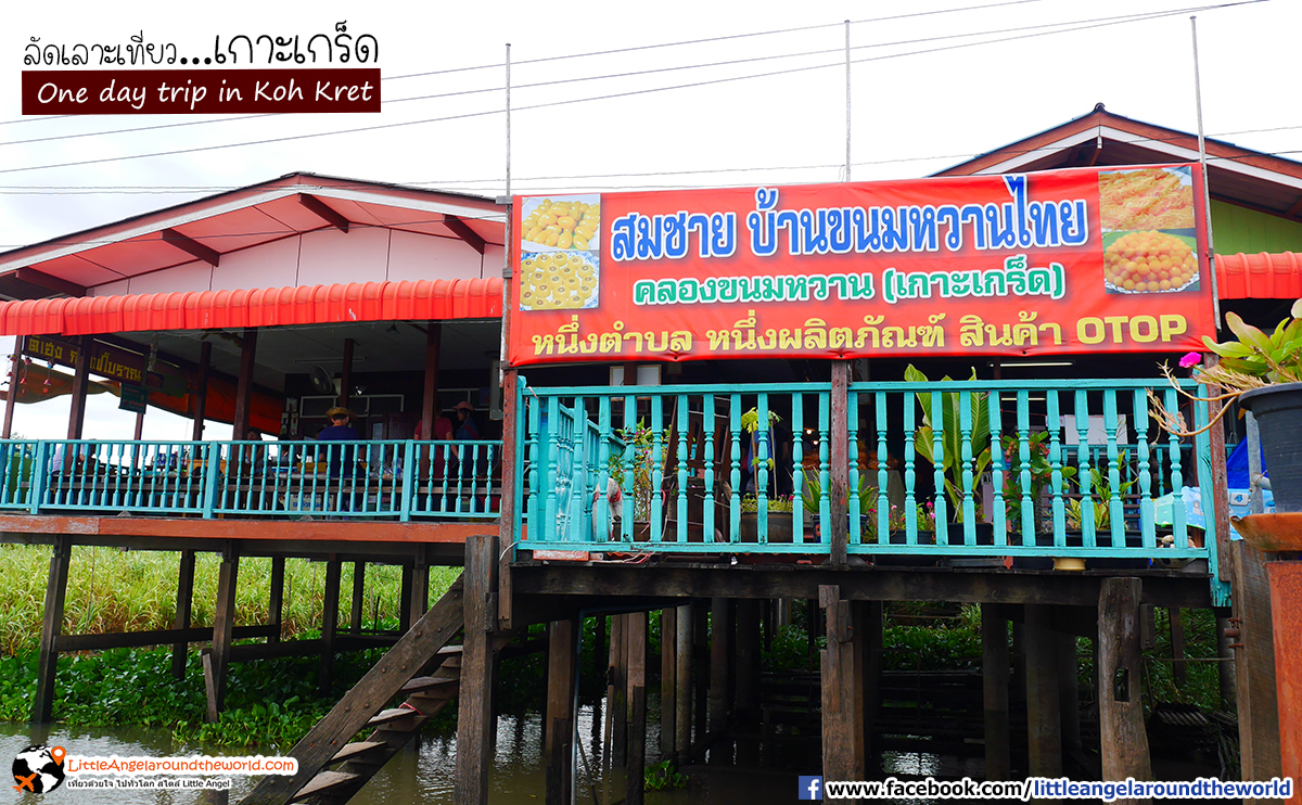 บ้านขนมหวาน : เที่ยวเกาะเกร็ด (One day trip in Koh Kret)