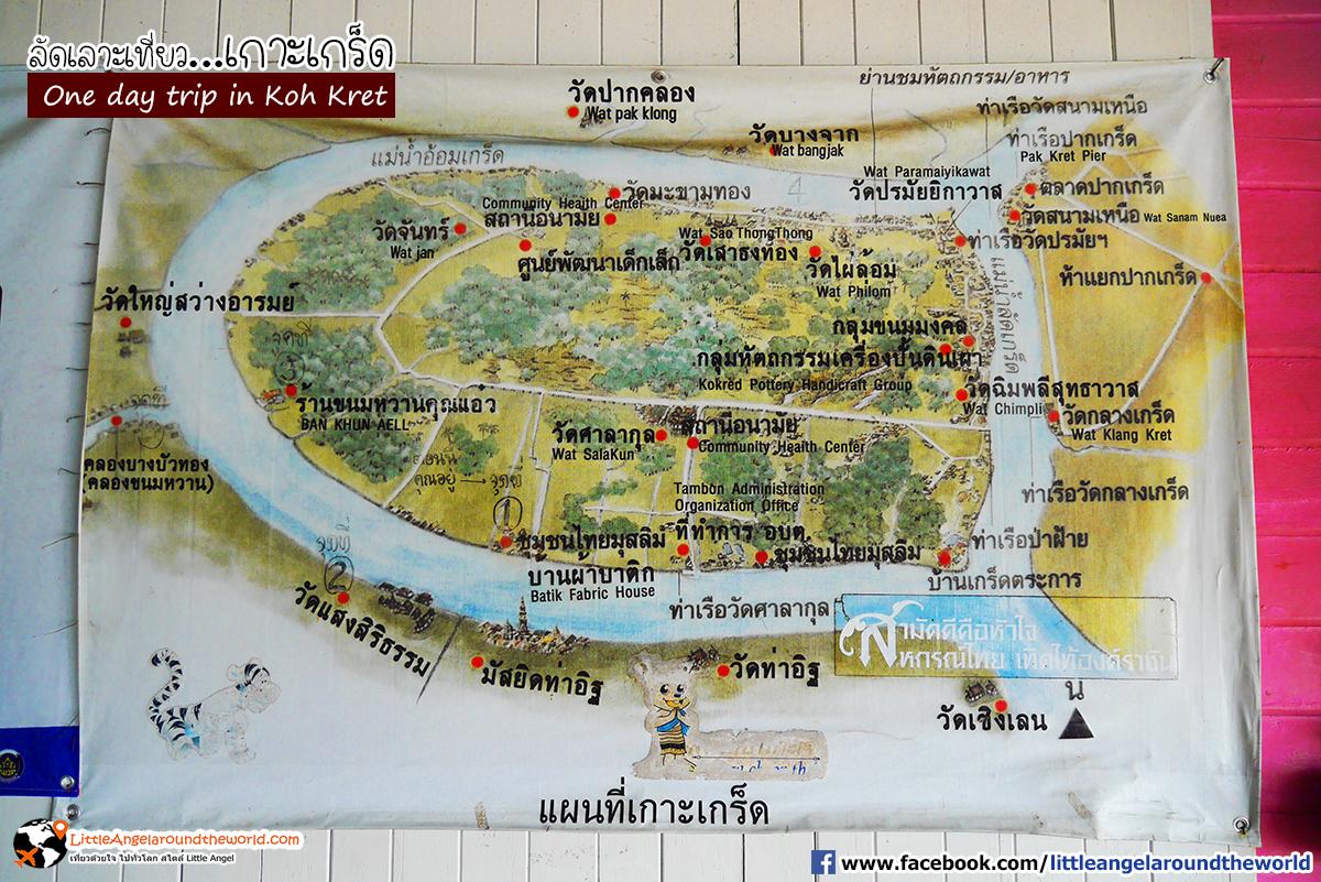 แผนที่ เกาะเกร็ด (One day trip in Koh Kret)