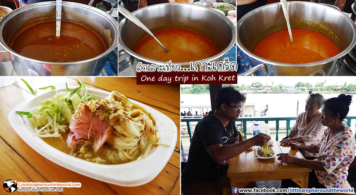 ขนมจีน น้ำพริก น้ำยา หรือน้ำยาปู ที่ บ้านขนมหวาน : เที่ยวเกาะเกร็ด (One day trip in Koh Kret)