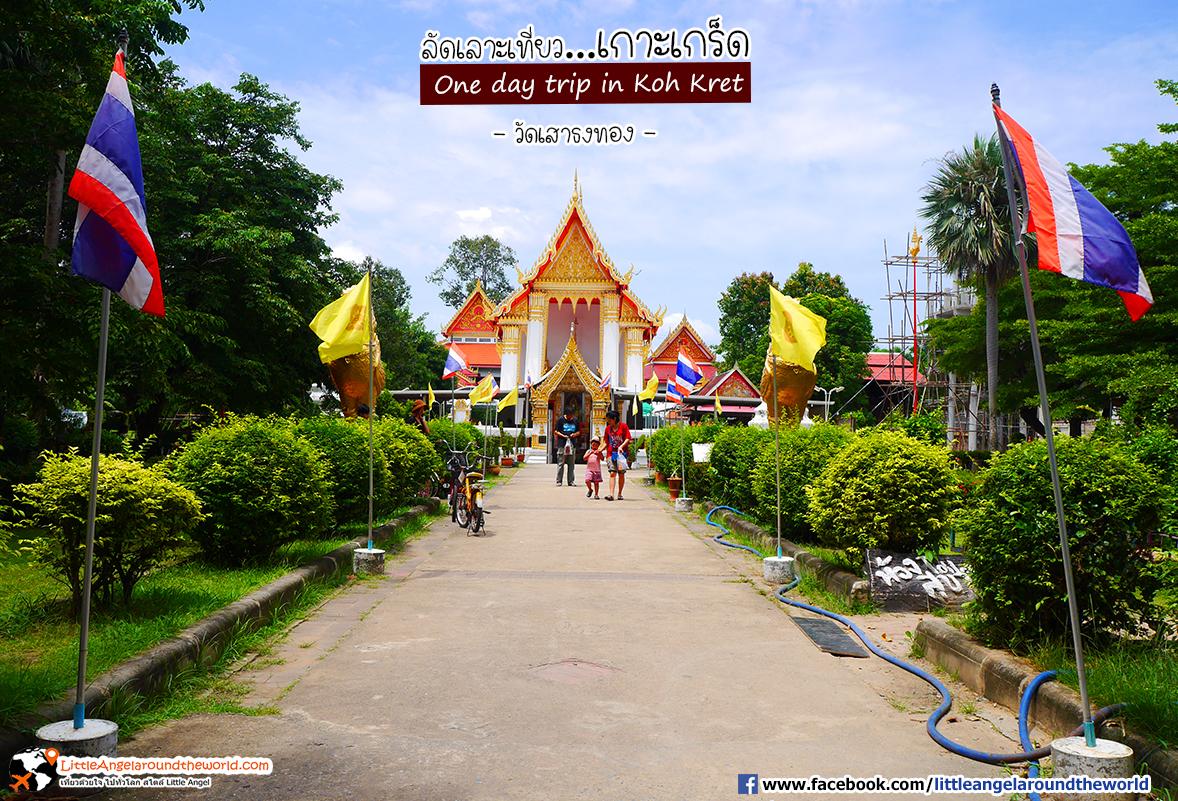 วัดเสาธงทอง : เที่ยวเกาะเกร็ด (One day trip in Koh Kret)