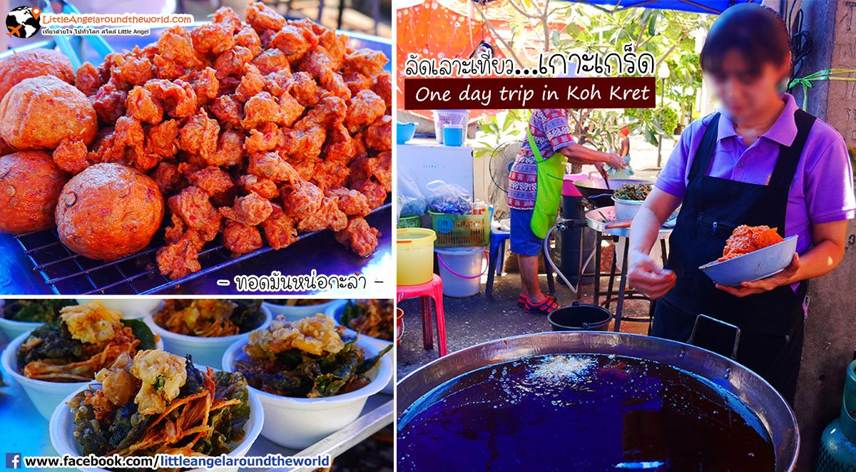 ทอดมันหน่อกะลา ของกินเลื่องชื่อของเกาะเกร็ด : เที่ยวเกาะเกร็ด (One day trip in Koh Kret)
