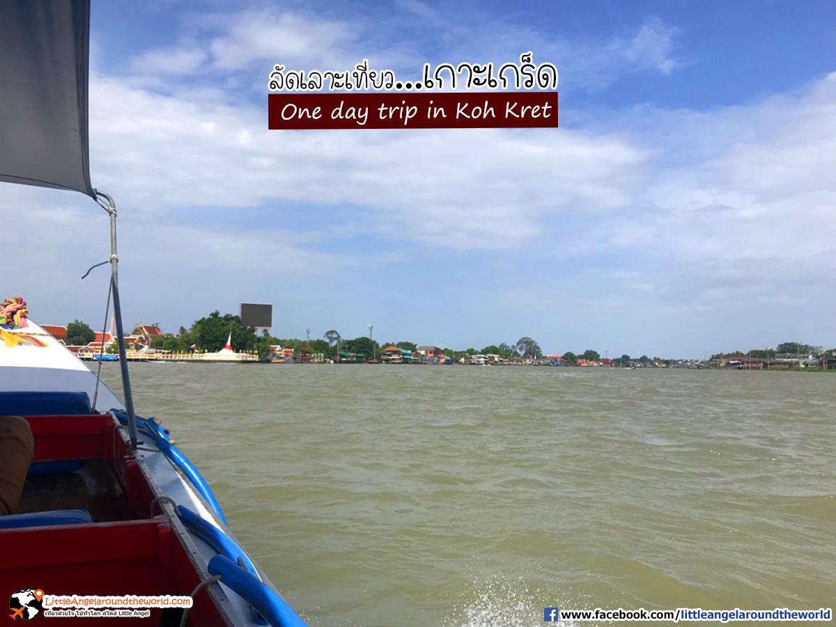 นั่งเรือหางยาว เที่ยวเกาะเกร็ด (One day trip in Koh Kret)