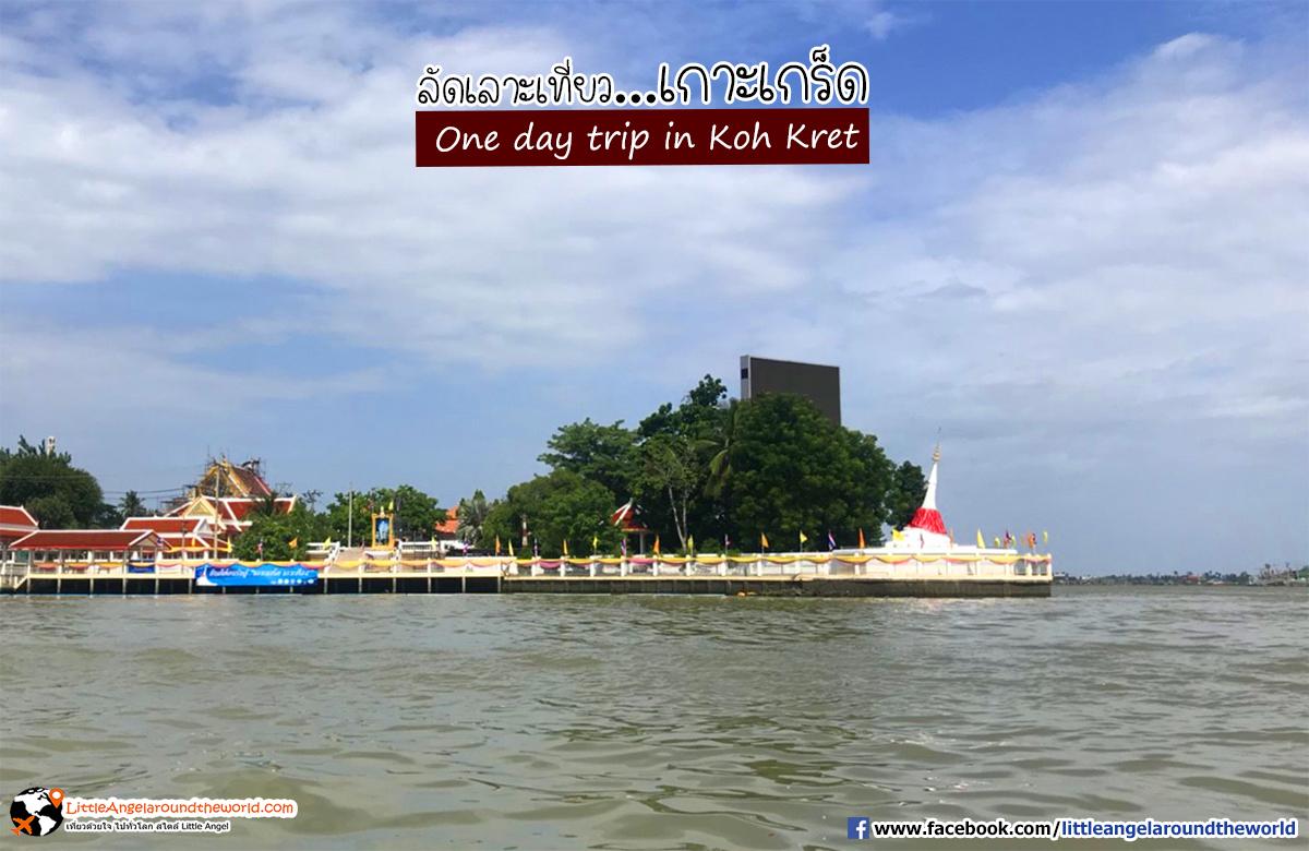 เป้าหมายวัดปรมัยยิกาวาส : เที่ยวเกาะเกร็ด (One day trip in Koh Kret)