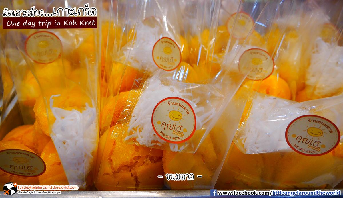 ขนมตาล เหลืองอร่าม : เที่ยวเกาะเกร็ด (One day trip in Koh Kret)