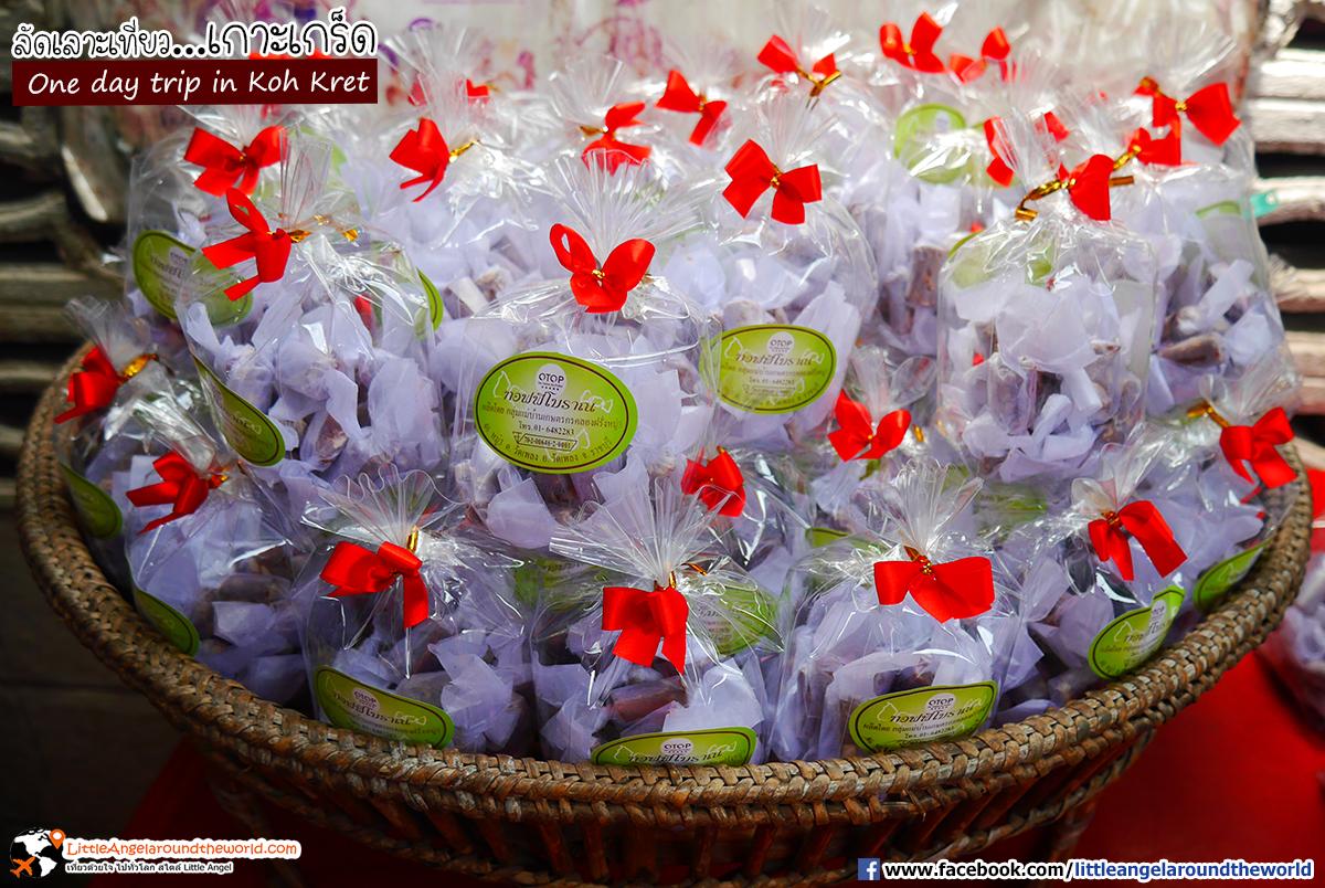 ทอฟฟี่โบราณ ทำจากน้ำตาลเคี่ยว : เที่ยวเกาะเกร็ด (One day trip in Koh Kret)