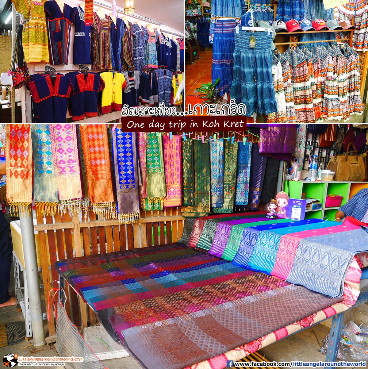 ผ้าไทยหลากหลายรูปแบบ : เที่ยวเกาะเกร็ด (One day trip in Koh Kret)
