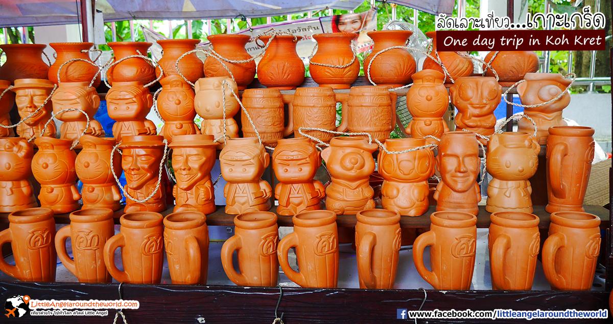 แก้วน้ำดินเผา ถูกนำมาใส่เครื่องดื่มขาย นักท่องเที่ยวนิยมซื้อดื่ม ได้ทั้งน้ำได้ทั้งแก้ว นำไปใช้ประโยชน์ : เที่ยวเกาะเกร็ด (One day trip in Koh Kret)