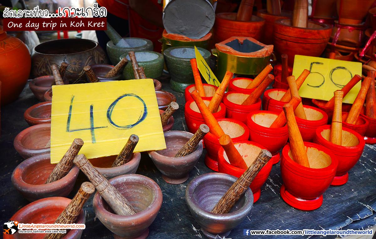 เรื่องครก ยกมาขายเพียบ : เที่ยวเกาะเกร็ด (One day trip in Koh Kret)