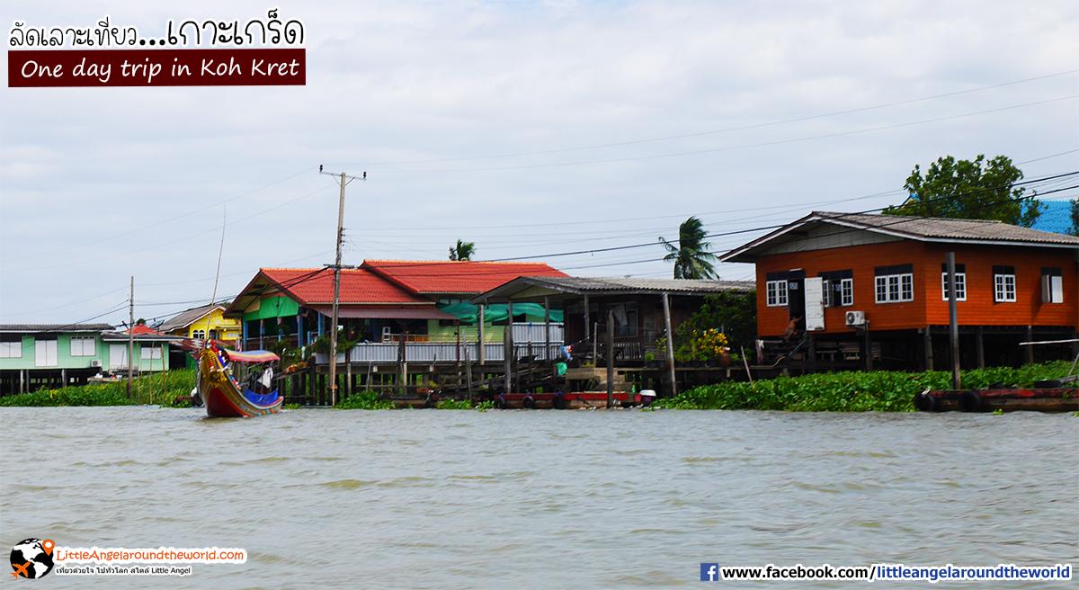 บรรยากาศสองฝั่งแม่น้ำเจ้าพระยา : เที่ยวเกาะเกร็ด (One day trip in Koh Kret)