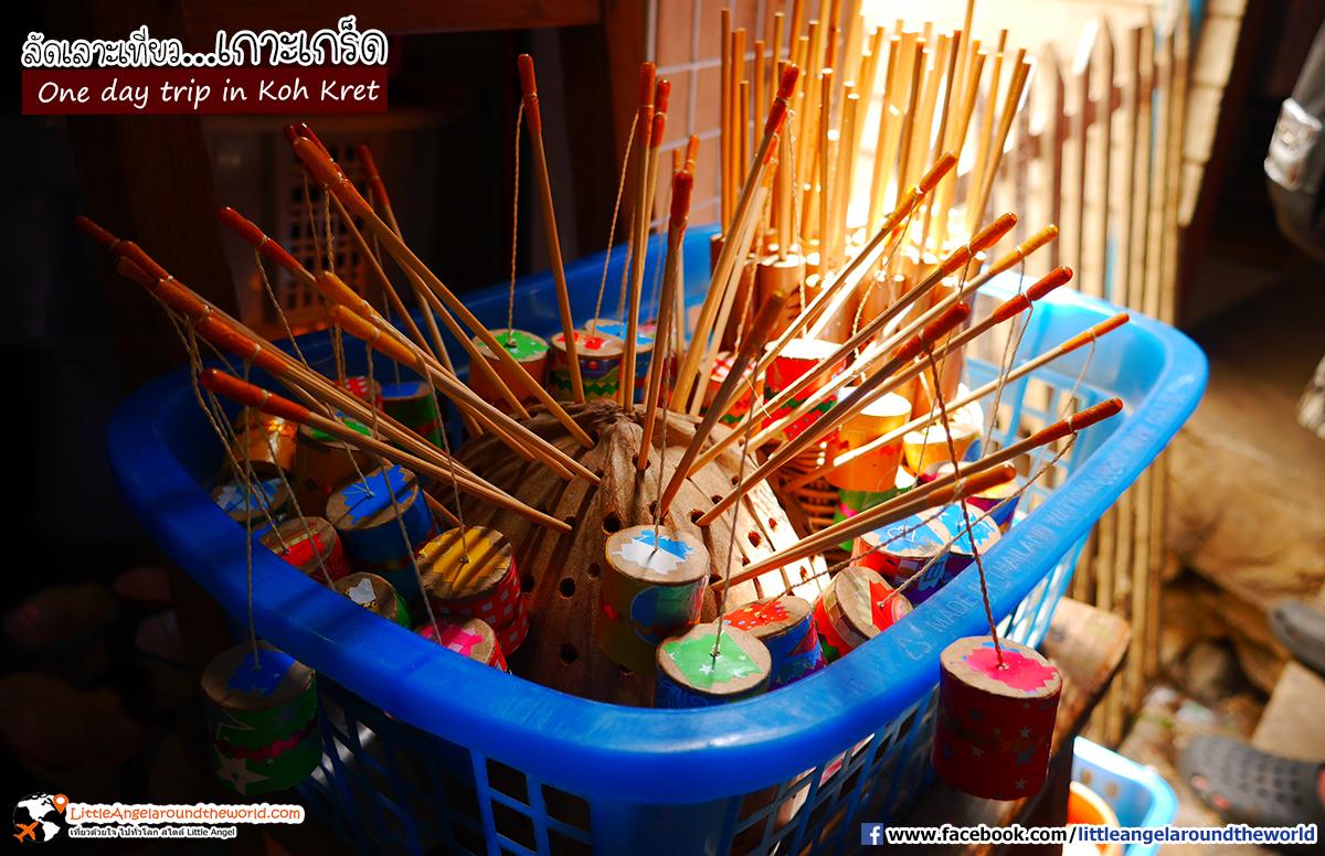 ของเล่นสมัยเด็ก แค่หมุนก็มีเสียง : เที่ยวเกาะเกร็ด (One day trip in Koh Kret)