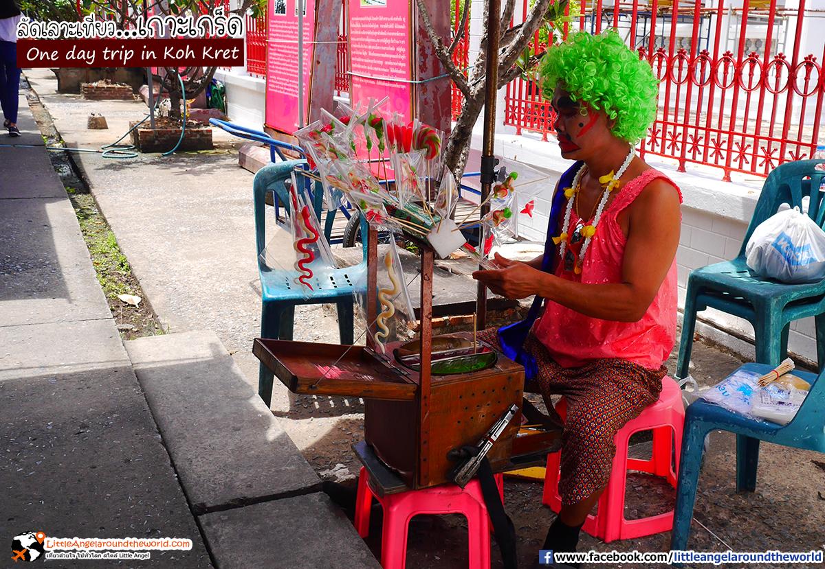 แต่งชุดไทย ใส่วิกตัวตลก สร้างจุดสนใจ เรียกลูกค้าให้ น้ำตาลปั้น : เที่ยวเกาะเกร็ด (One day trip in Koh Kret)