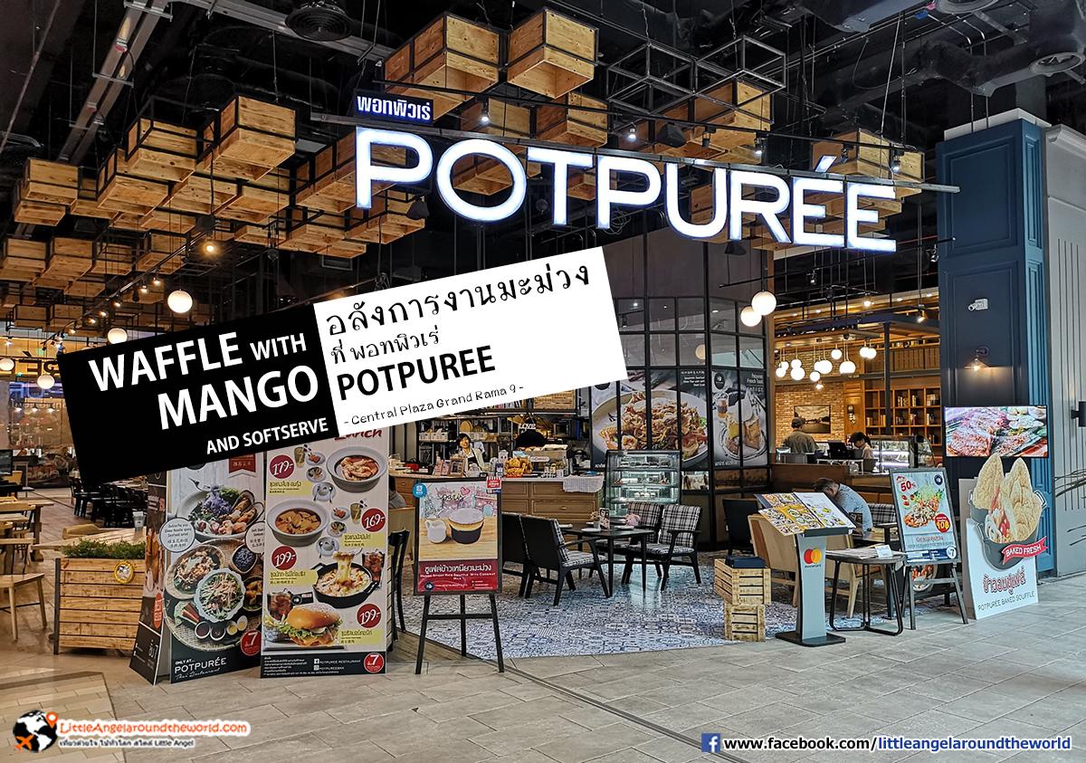 Potpure'e (พอทพิวเร่) ร้านอาหารไทย อินเตอร์ ที่ เซ็นทรัล พระรามเก้า ชั้น 7