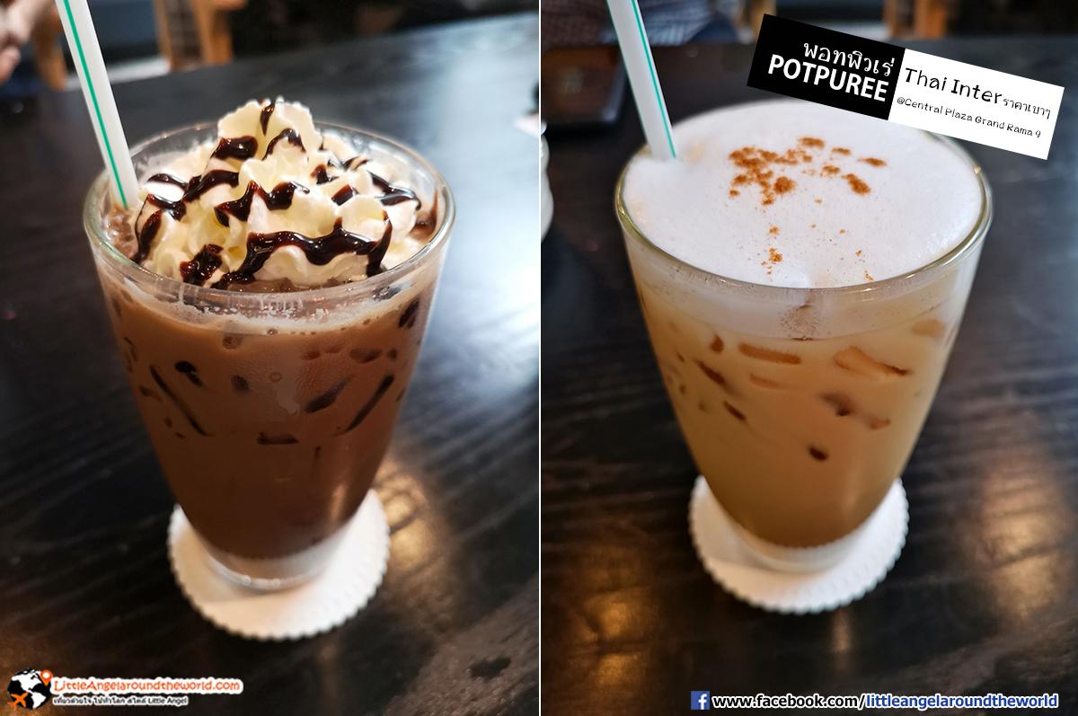 กาแฟเย็น ช๊อคโกแลตเย็น : Potpure'e (พอทพิวเร่) ร้านอาหารไทย อินเตอร์ ที่ เซ็นทรัล พระรามเก้า ชั้น 7