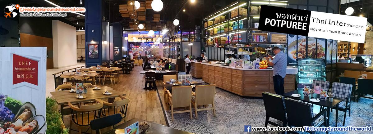 จัดร้าน เรียบหรู ดูสบายตา : Potpure'e (พอทพิวเร่) ร้านอาหารไทย อินเตอร์ ที่ เซ็นทรัล พระรามเก้า ชั้น 7