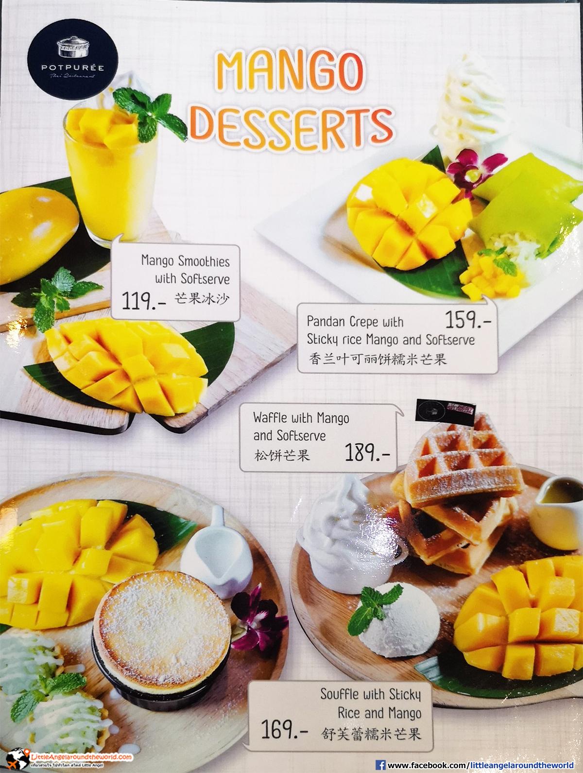 เมนูมะม่วง : Potpure'e (พอทพิวเร่) ร้านอาหารไทย อินเตอร์ ที่ เซ็นทรัล พระรามเก้า ชั้น 7