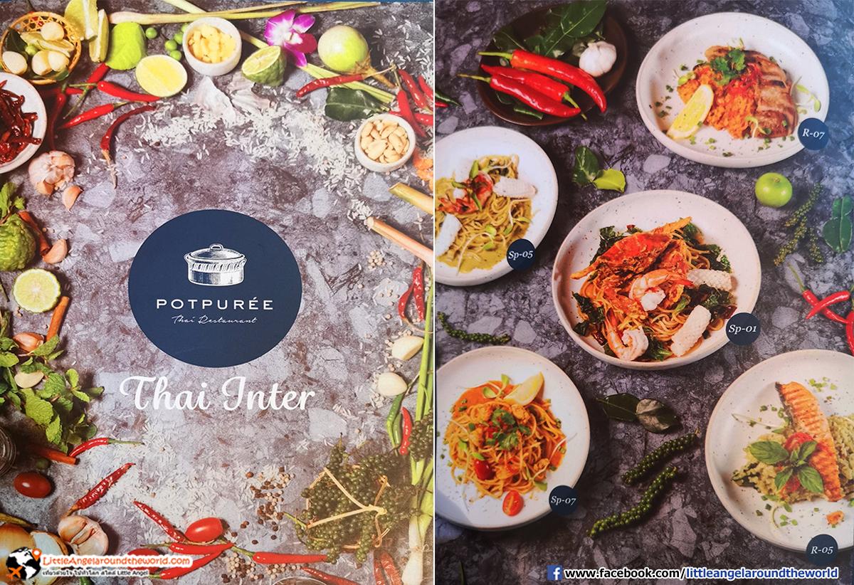 เมนูอาหาคาว : Potpure'e (พอทพิวเร่) ร้านอาหารไทย อินเตอร์ ที่ เซ็นทรัล พระรามเก้า ชั้น 7
