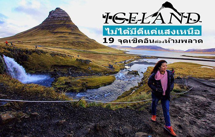 19 จุดเชคอินต้องห้ามพลาด ไอซ์แลนด์ไม่ได้มีดีแค่แสงเหนือ อัพเดตล่าสุด (รีวิวที่เที่ยวไอซ์แลนด์)