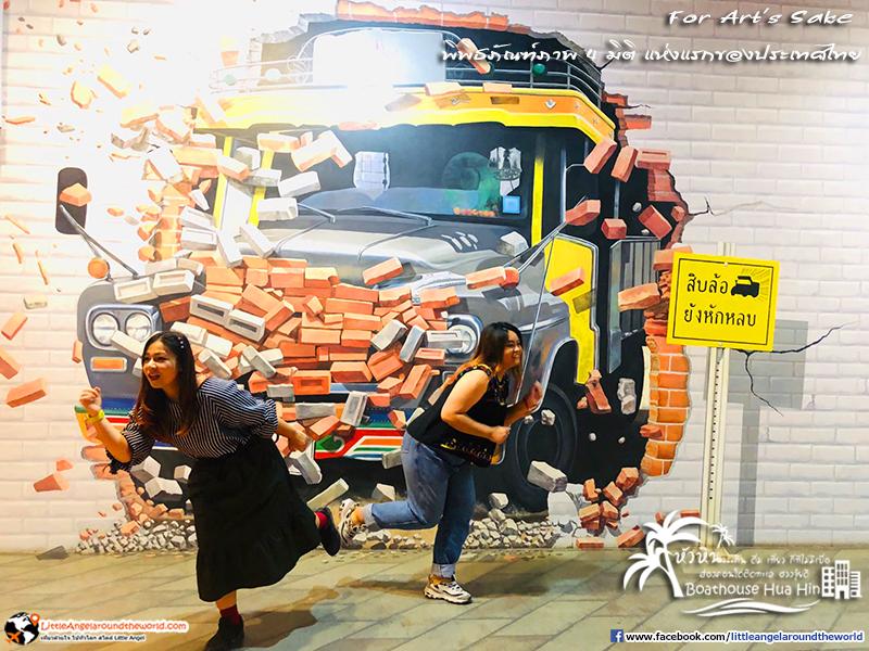 For Art's Sake พิพิธภัณฑ์ 4 มิติ แห่งแรกของประเทศไทย : รีวิวเที่ยวหัวหิน ส่องคอนโดติดทะเล Boathouse Hua Hin