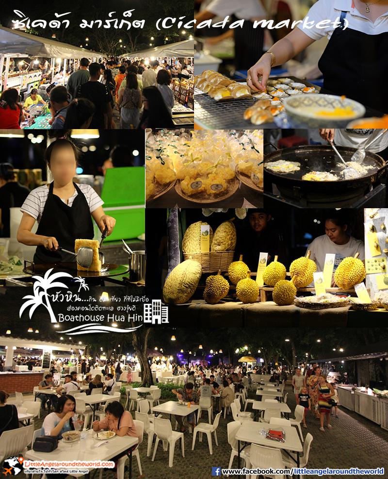 ตลาดจั๊กจั่น หรือ ซิเคด้า มาร์เก็ต (cicada market) : รีวิวเที่ยวหัวหิน ส่องคอนโดติดทะเล Boathouse Hua Hin