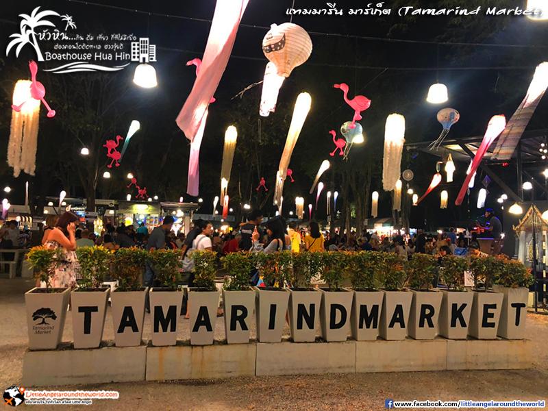 ตลาดมะขาม หรือ แทมมารีน มาร์เก็ต (Tamarind Market) : รีวิวเที่ยวหัวหิน ส่องคอนโดติดทะเล Boathouse Hua Hin