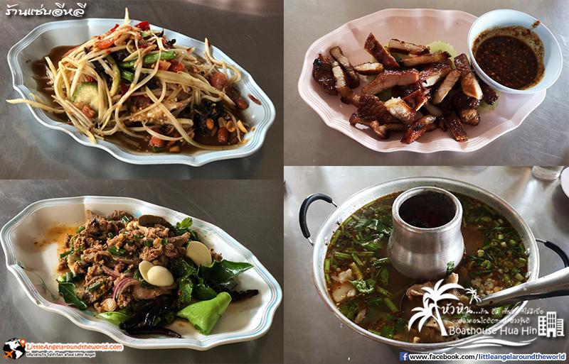 ร้านแซ่บอีหลี : รีวิวเที่ยวหัวหิน ส่องคอนโดติดทะเล Boathouse Hua Hin